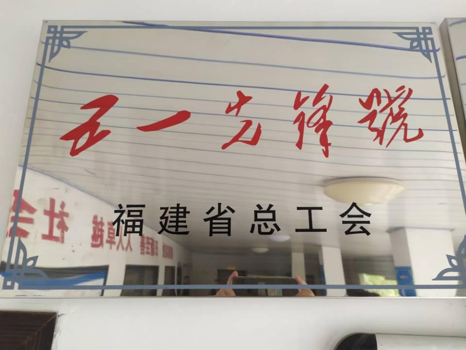 福建省总工会关于表彰2019年福建省五一劳动奖和福建省工人(五一)先锋号的决定